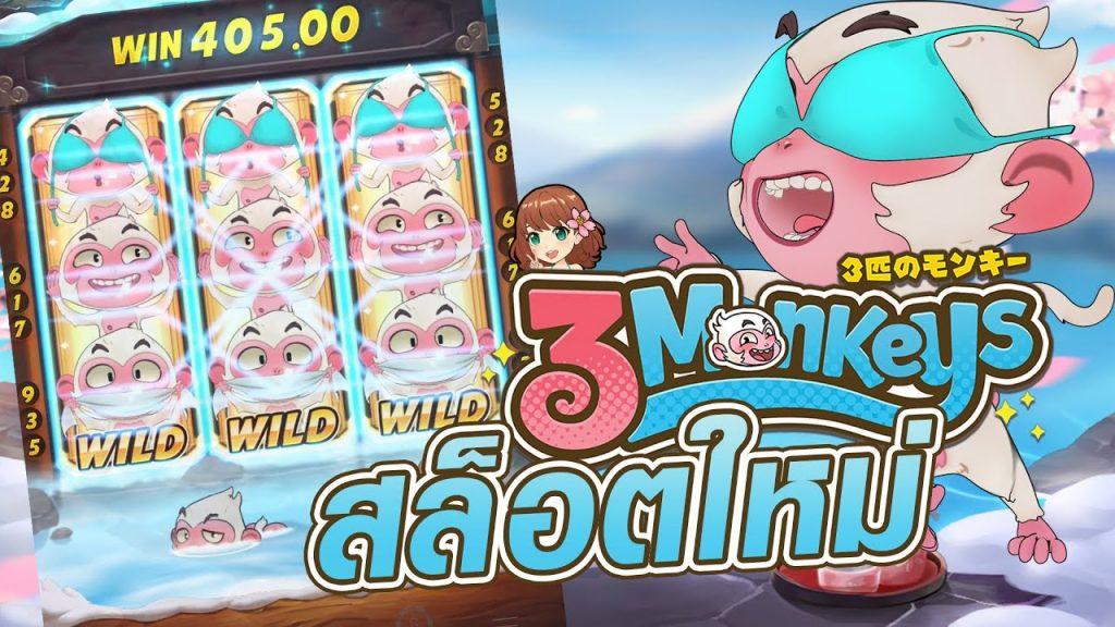 Three Monkey Slot ลิงสามตัว