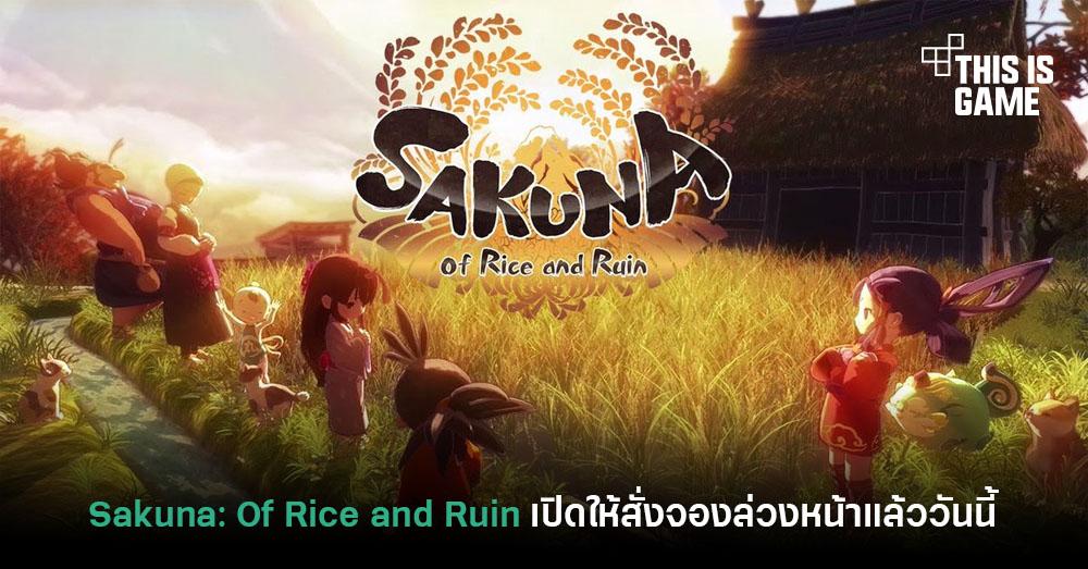 Sakuna Of Rice And Ruin เกมแอคชั่นสไตล์ญี่ปุ่น