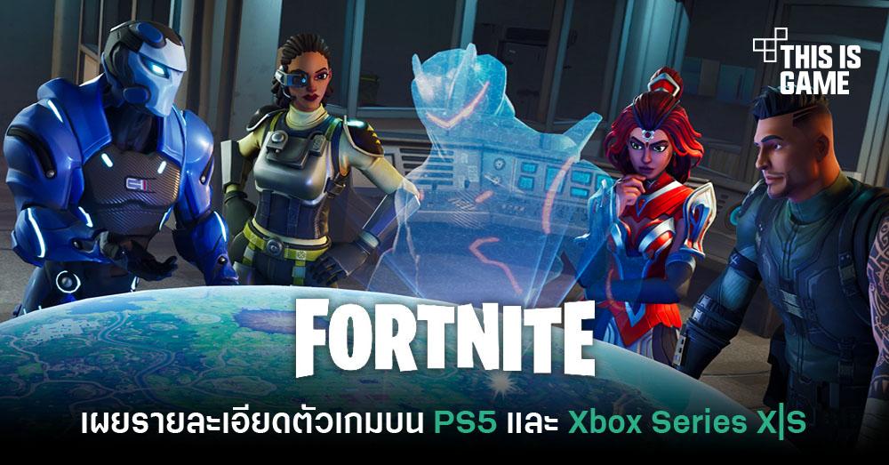 รู้จักกับเกมแบทเทิลออนไลน์ Fornite
